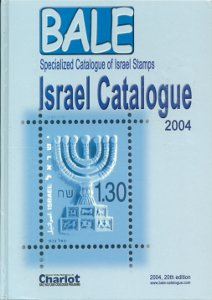 Catalogue of Israel postage stamps specialized catalogue 1948-2003