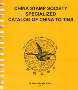 China Stamp Society specialized catalog of China to 1949