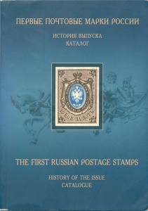 The first Russian postage stamps