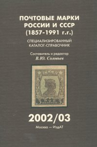 Postage stamps of Russia & USSR